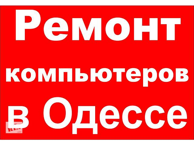 Ремонт компьютеров и ноутбуков,установка Windows,настройка Smart TV в Одессе(выезд)