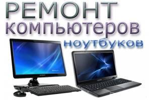 Видалення вірусів, Відновлення даних, Діагностика комп'ютера, Налаштування WI-FI, Налаштування обладнання, Налаштування програм, Налаштування інтернет, Установка Windows, Чистка ноутбуків і комп'ютерів