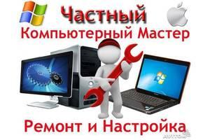 Восстановление данных, Диагностика компьютера , Монтаж сетей, Настройка WI-FI, Настройка интернет, Настройка оборудования, Настройка программ, Настройка сети, Удаление вирусов, Установка Windows