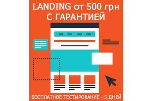 Разработки веб-сайтов