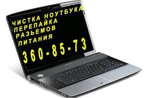 Восстановление данных, Диагностика компьютера , Настройка WI-FI, Настройка оборудования, Чистка ноутбуков и компьютеров