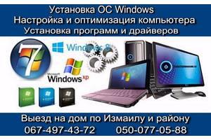 Восстановление данных, Диагностика компьютера , Настройка оборудования, Настройка программ, Настройка сети, Удаление вирусов, Установка Windows, Чистка ноутбуков и компьютеров