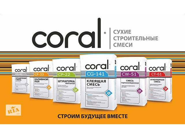 бу Coral сухие смеси,грунтовки Коралл в Харькове