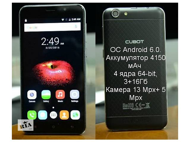 Cubot Dinosaur. 3Gb + 16 Gb. ОС Android 6.0. Аккумулятор 4150 мАч - объявление о продаже  в Киеве