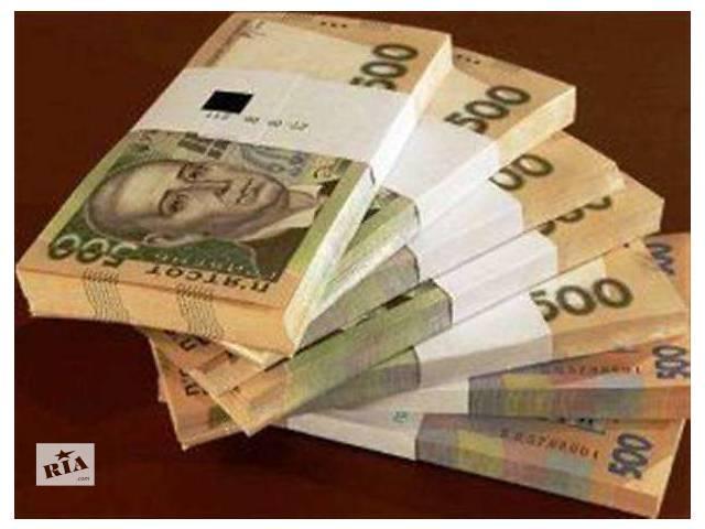продам Даємо готівку на ваші потреби ! бу в Тернопольской области