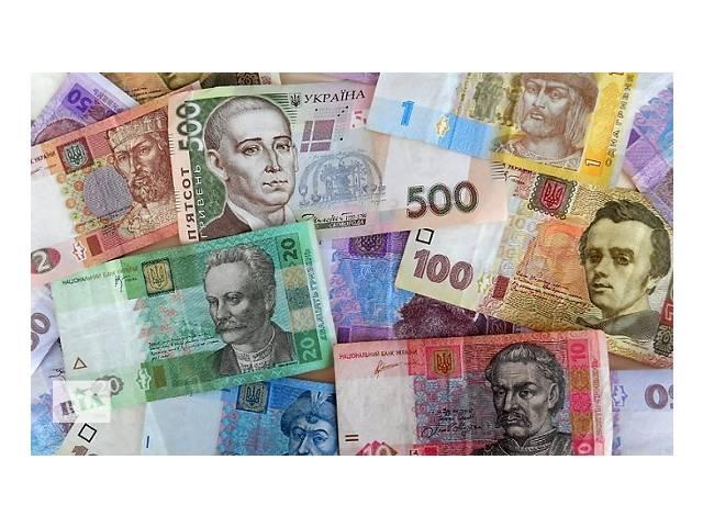бу Даем деньги на Ваши нужды в Тернопольской области