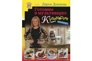 Кулинарные книги