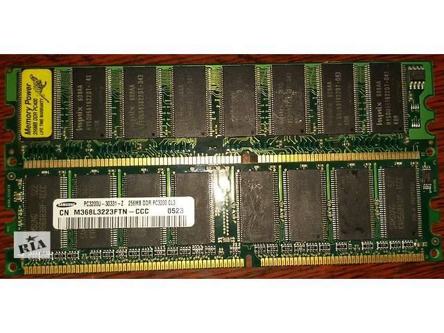 DDR1 256*2 Мб оперативная память, ОЗУ PC3200 400 МГц, комплект из 4 планок- объявление о продаже  в Харькове