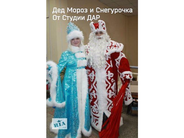 купить бу Дед Мороз и Снегурочка детям домой в Днепре (Днепропетровск)