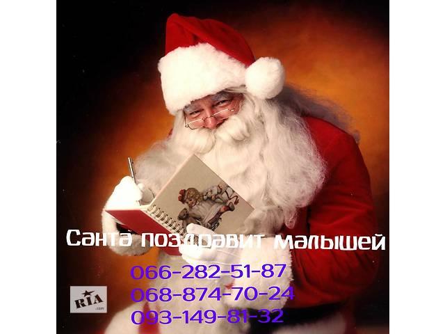 купить бу Дед Мороз и Снегурочка домой. Санта Днепр в Днепре (Днепропетровске)