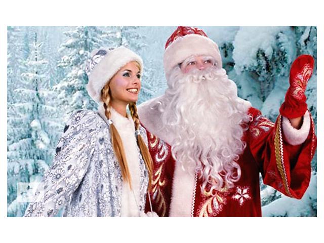 продам Дед Мороз и Снегурочка.На дом, утренник, корпоратив . бу в Ужгороде