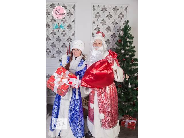 продам Дед Мороз и Снегурочка на корпоратив, новогоднюю ночь бу в Виннице