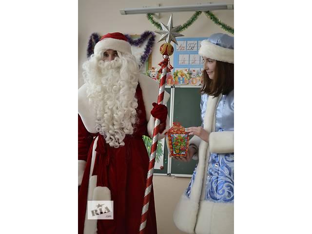 Дед Мороз и Снегурочка на новогодний корпоратив,поздравление в офис Херсон- объявление о продаже  в Херсоне