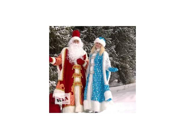 продам Дед Мороз и Снегурочка прийдут к вам на новый год  бу в Днепре (Днепропетровск)