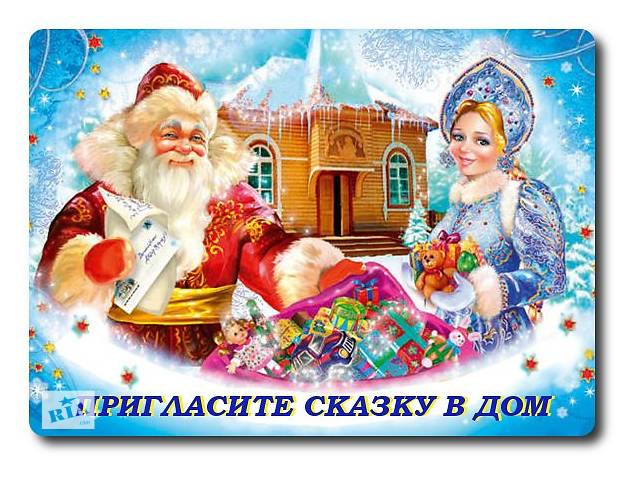 купить бу Дед Мороз и Снегурочка у Вас в гостях!!! в Василькове (Киевской обл.)