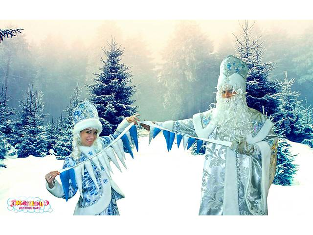 продам Дед Мороз и Снегурочка  бу в Харькове