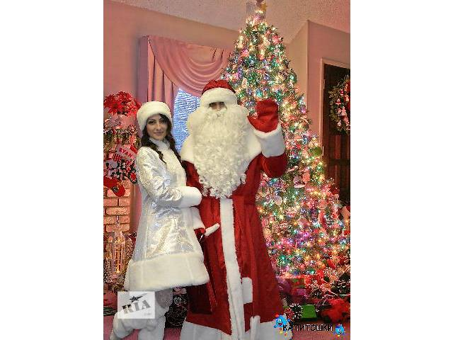 купить бу Дед Мороз Снегурочка заказать на дом, школу,офис в Херсоне