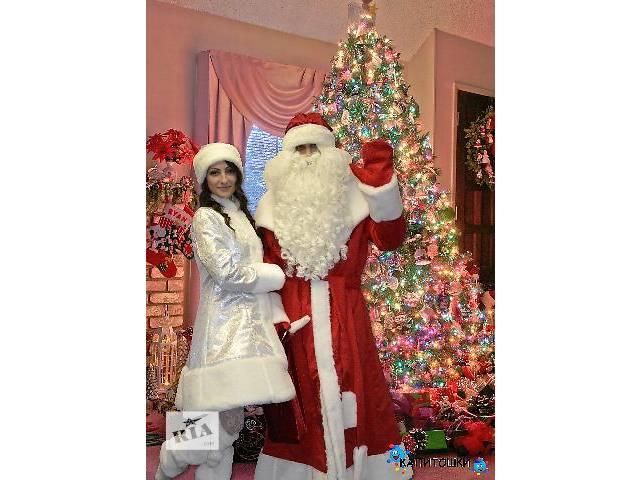 бу Дед Мороз Снегурочка заказать на дом, школу,офис в Херсоне