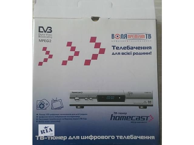 Декодер Homecast- объявление о продаже  в Киеве