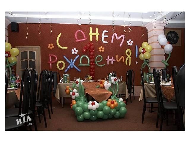 Как сделать надпись из воздушных шаров