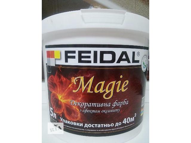 Декоративная краска Магия-бархатный эффект- объявление о продаже  в Житомире