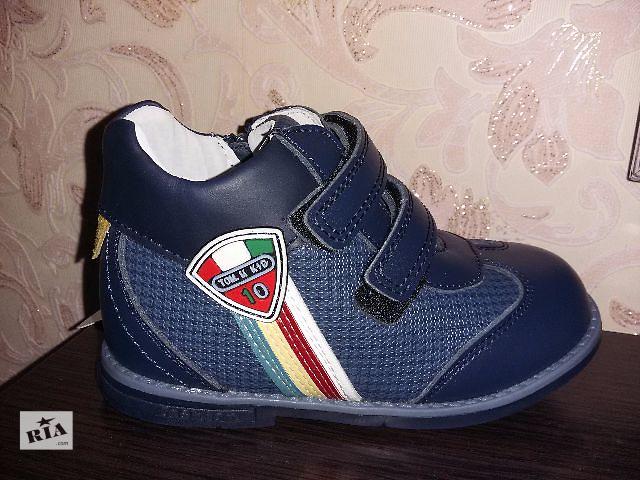 продам Демисезонные Ортопедические ботинки с утеплителем для мальчиков ТМ ТОМ.М бу в Киеве