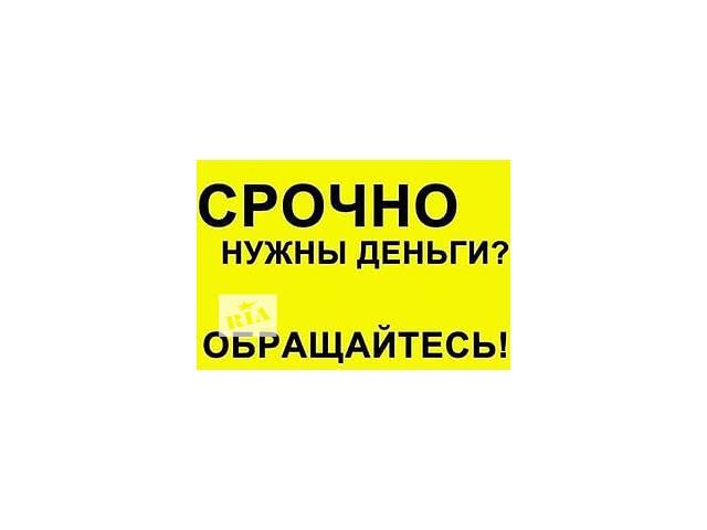 бу Деньги под залог недвижимости. Быстро! Выгодно! Просто! в Киеве