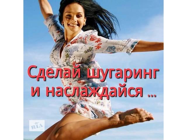 бу ДЕПИЛЯЦИЯ-- ШУГАРИНГ, воск (ЛЕСНОЙ массив, Черниговская, Дарница) в Киеве