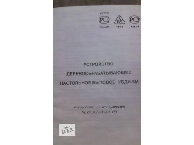 бу деревообрабатывающий станок. в Василькове