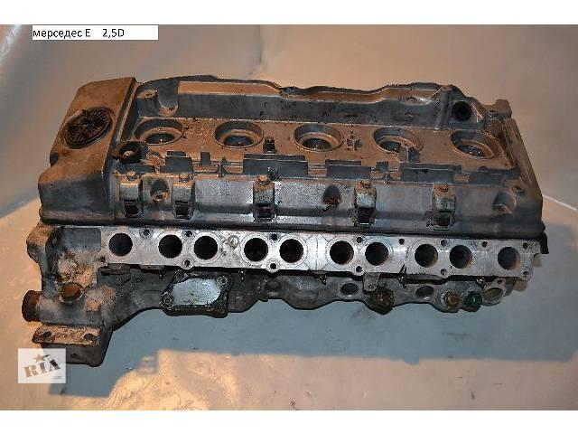бу б/у Детали двигателя Головка блока Легковой Mercedes E-Class в Ковеле