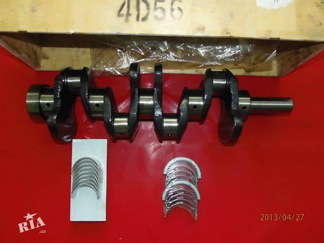 продам Детали двигателя Коленвал Легковой Mitsubishi Pajero Sport 2.5 TDi  4D56 НОВЫЙ!! бу в Львове