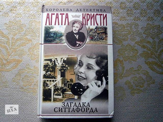 Детективный роман Агаты Кристи. - объявление о продаже  в Кривом Роге