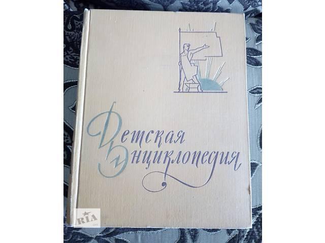 купить бу ДЕТСКАЯ ЭНЦИКЛОПЕДИЯ (1958-1962) в Киеве
