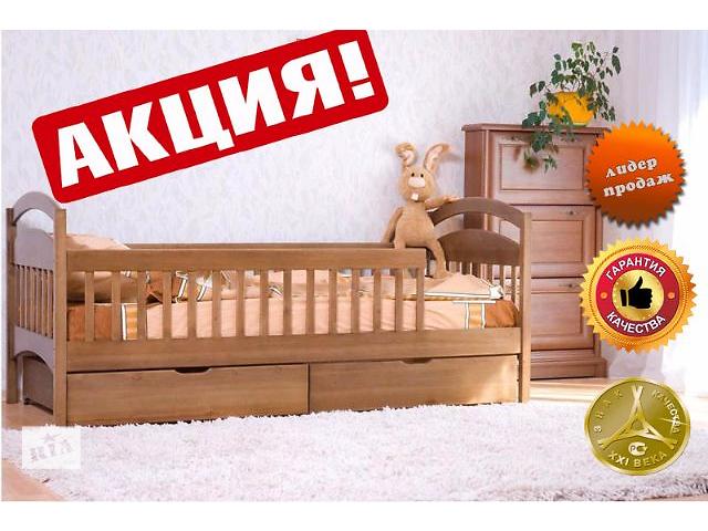 бу Детская кровать Карина Люкс + бортики + 2 ящика, натуральное дерево в Киеве