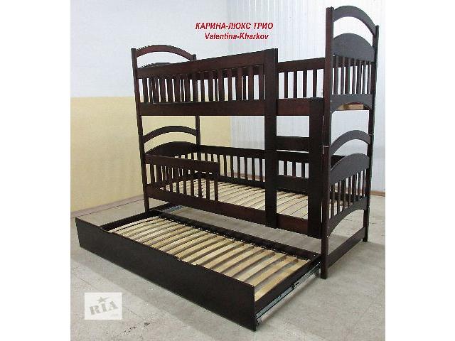 купить бу Двухъярусная кровать Карина-Люкс ТРИО бесплатная доставка по Украине в Харькове