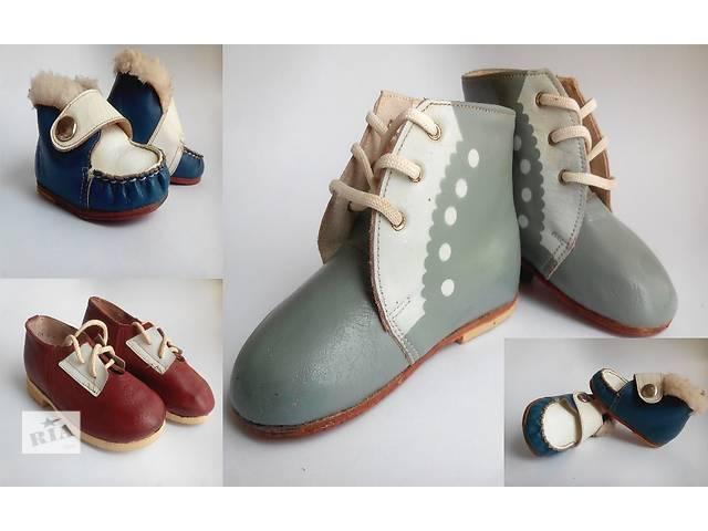продам Детская обувь. Ботинки. Туфли для детей. Обувь. Детское. бу в Львове