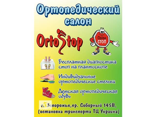 купить бу Детская ортопедическая обувь и стельки в Запорожье