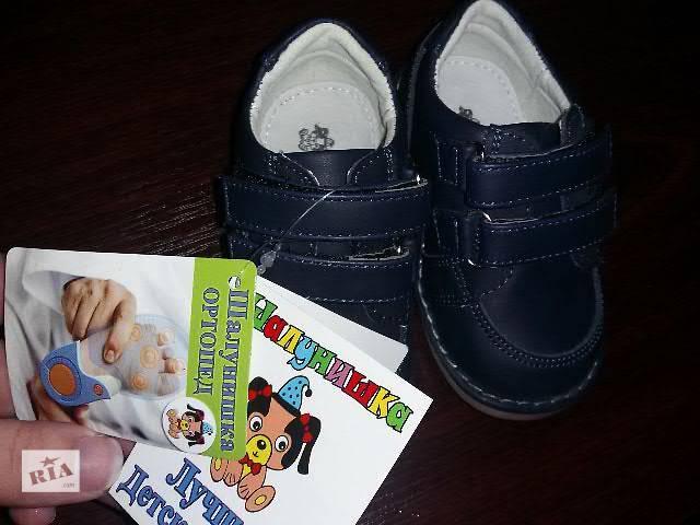 продам Детская обувь ортопед. р-р 20-25 бу в Киеве