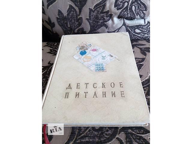 продам ДЕТСКОЕ ПИТАНИЕ (1958) бу в Киеве