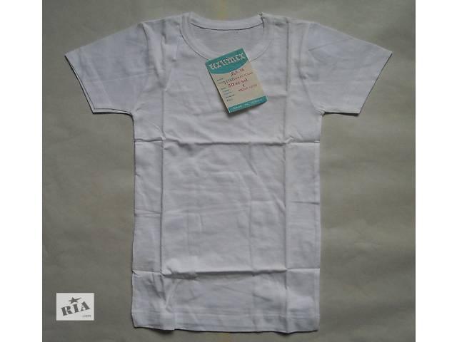 продам Детские новые классические футболки белого цвета размер 30 и 32, производство Вьетнам. бу в Харькове