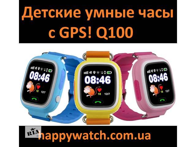 продам Детские умные часы с GPS Smart Baby Watch Q100 (Q90) Vibro! Опт Дропшиппинг! Часофон Трекер Сенсор Смарт часы С маячком бу в Харькове