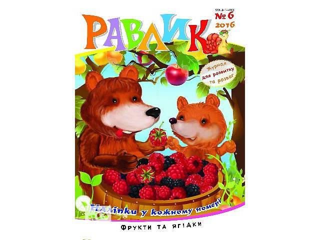 бу Детские журналы в Львове