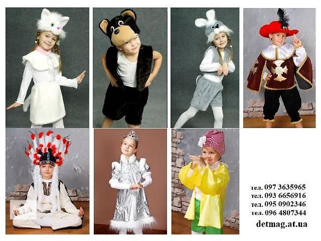 бу Детские карнавальные костюмы новый,маскарадный костюм,костюмы зверей,маски,сказочные персонажи,парики,маски,новогодние. в Днепре (Днепропетровске)