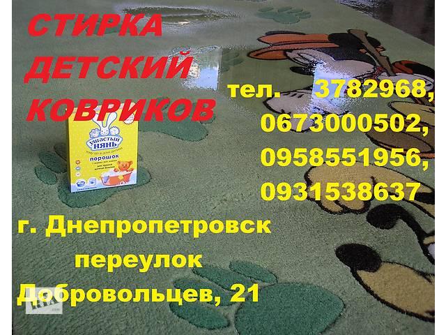 продам Детские коврики- чистка и стирка бу в Днепре (Днепропетровске)