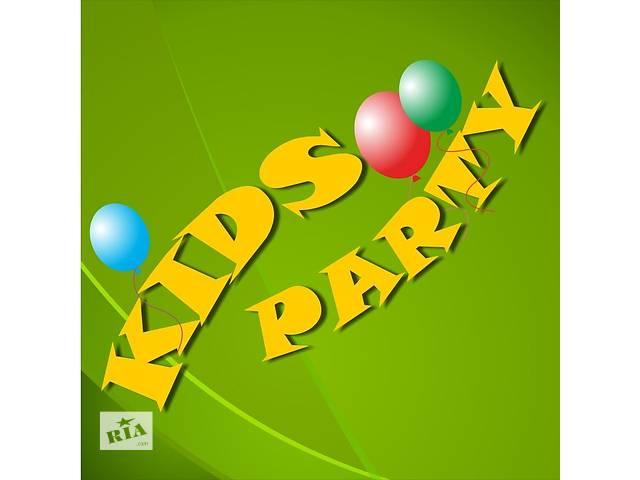 """купить бу Детский праздник вместе с аниматорами """"Kids Party""""!  в Сумах"""