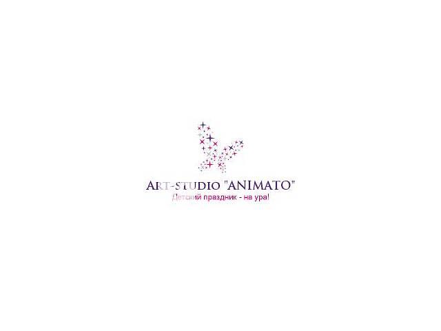 продам Детский аниматор Работа для студентов Гибкий график Частичная занятость Нет опыта бу в Кропивницком (Кировограде)