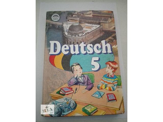 Немецкий для 5 класса надия басай
