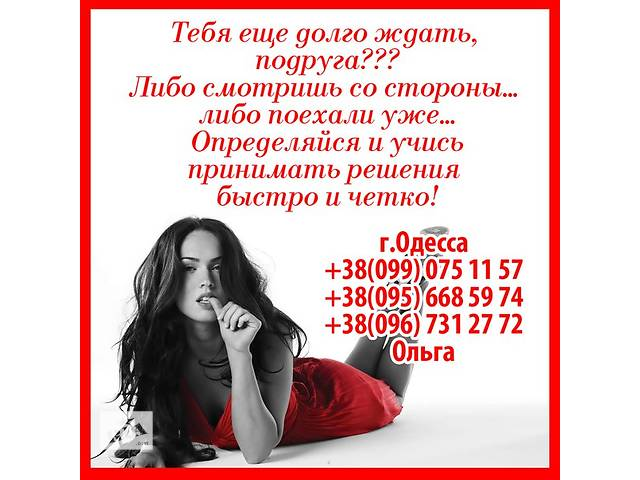 бу Девушки! Приглашаем вас на работу в Одессу.  в Украине