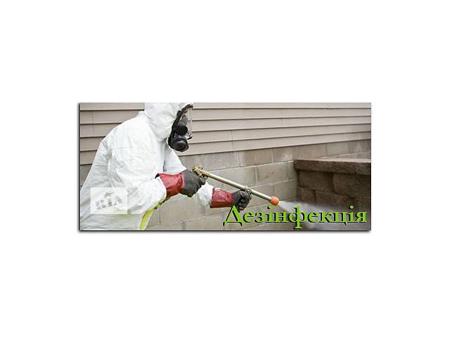бу знищення комарів, щурів, мишей,  тарганів, молі, клопів, бліх в Виннице
