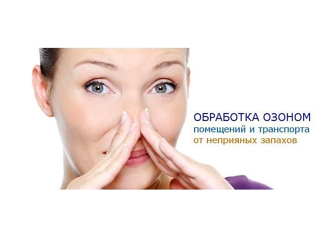 продам Дезодорация – уничтожение неприятных запахов озоном. бу в Днепре (Днепропетровск)